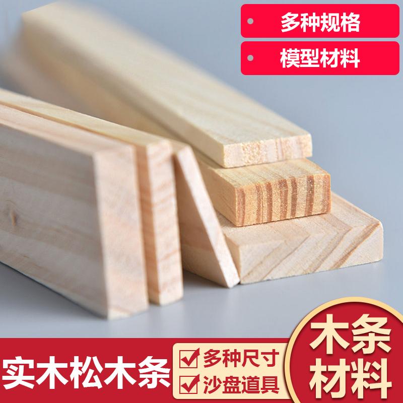 DIY手工木板建筑模型材料木条松木板木块细木条薄木片