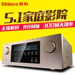 Shinco/新科 X-300家用功放机5.1家庭影院数字蓝牙HIFI大功率功放