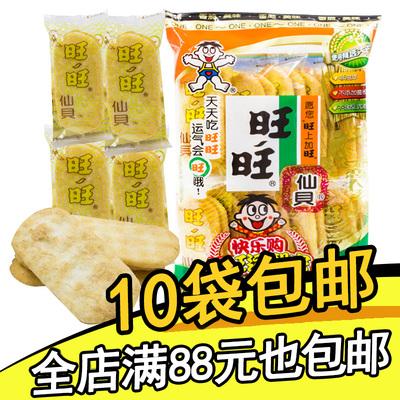 旺旺仙贝52g袋装旺仔雪饼儿童大礼包不批發零食饼干整箱组合散装