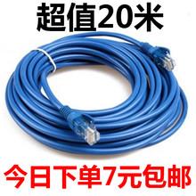100m网线电脑成品宽带线 30米 10米 50米 20米 超五类家用高速5米