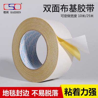 布基地毯双面胶带 高粘性 纸箱印刷 贴版 柔性版 毛毯 黄色强力10