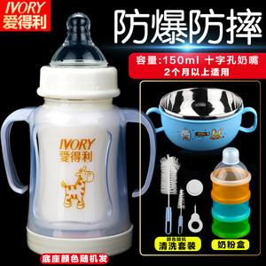 爱得利玻璃奶瓶新生儿宽口径防摔带保护套3-6-18个月宝宝硅胶奶嘴