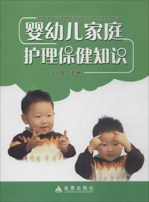 婴幼儿家庭护理保健知识 畅销书籍 保养保健 正版