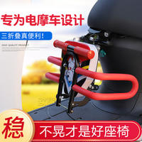 Electric motorcycle child seat front electric scooter electric motorcycle child safety seat chair battery car