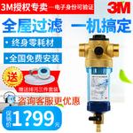 3M前置过滤器中央反冲洗净水器家用 3CP-F020-5 型自来水过滤器