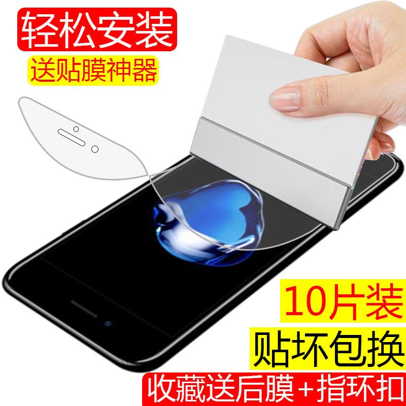 苹果8水凝膜7plus手机膜6s软膜iPhonexsmx保护膜八全屏前后贴膜xr