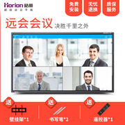 Beautiful Horion 75 inch M2 intelligent conference flat panel TV touch one machine interactive whiteboard teaching