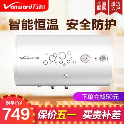 Vanward/万和 E60-Q1W1-22电热水器家用60升速热即热沐浴储水式哪里便宜