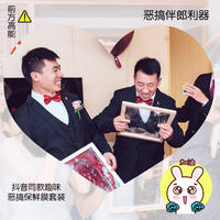 Vibrato wedding game props, the whole groom, the pro-blocking door, the door, the funny wedding, the fun, the electric hip, the person