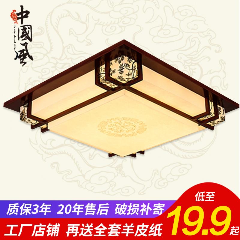 中式茶楼吸顶灯