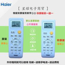 包邮正品原装Haier/海尔 KFR-35GW/05FFC23直流变频空调遥控器通