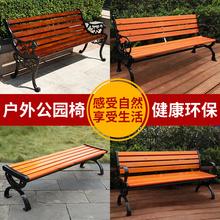 公园椅户外长椅子防腐实木园林椅塑木有无靠背坐椅广场长凳子学校