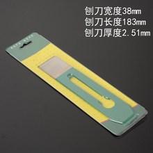刨子修边刨片平刨贴钢木匠手推手动高速钢刀片刨刀迷你木工简约
