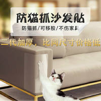 Cat Scratching Guard cat sofa anti-clip stickers cat scratch stickers set home protection artifact