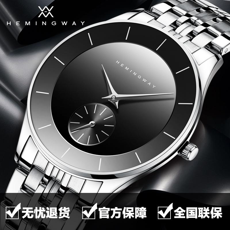 手表_德国海明威 休闲商务钢带防水手表3元优惠券