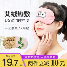 蒸汽热敷眼罩USB充电加热艾绒缓解眼疲劳男女睡觉遮光护眼黑眼圈