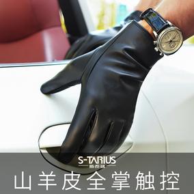 真皮手套男士冬触屏保暖皮手套开车骑车薄款加厚加绒保暖羊皮手套