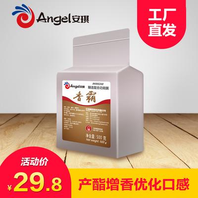安琪香霸酿造复合功能菌500g 白酒黄酒酿醋产酯增香酒曲酵母