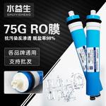 RO膜滤芯50G/75G/100G/反渗透膜净水器RO反渗透家用纯水机反渗透