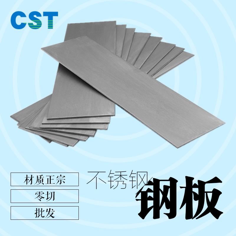 Листы стальные Артикул 544469969814