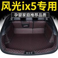 东风风光ix5后备箱垫风光ix5汽车改装专用后背垫大全包围尾箱垫子