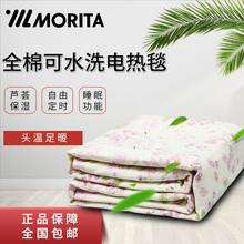 日本Morita 全棉保湿 森田 智能电热毯电褥子睡眠功能人可水洗定时