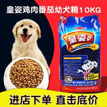皇资犬粮 包邮 中小型犬天然粮 皇姿鸡肉番茄牛初乳幼犬狗粮10kg