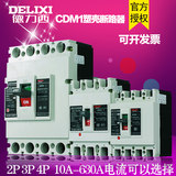 Ang delisi plastic shell circuit circuit breaker CDM1 100A 200A 400A 430A sobra nga short-circuit protection air switch