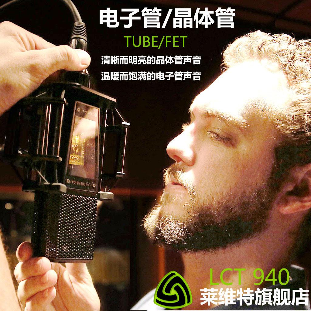 電子管電容話筒