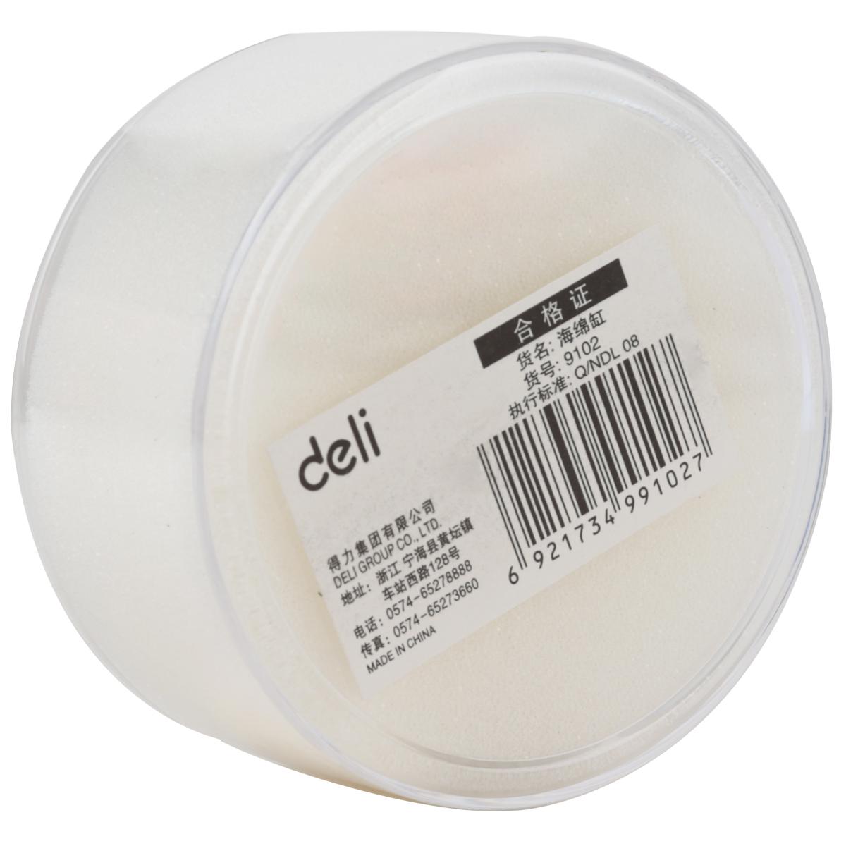 得力(Deli )9102湿手器 得力办公文具 海绵缸 湿手器 点钞润手器