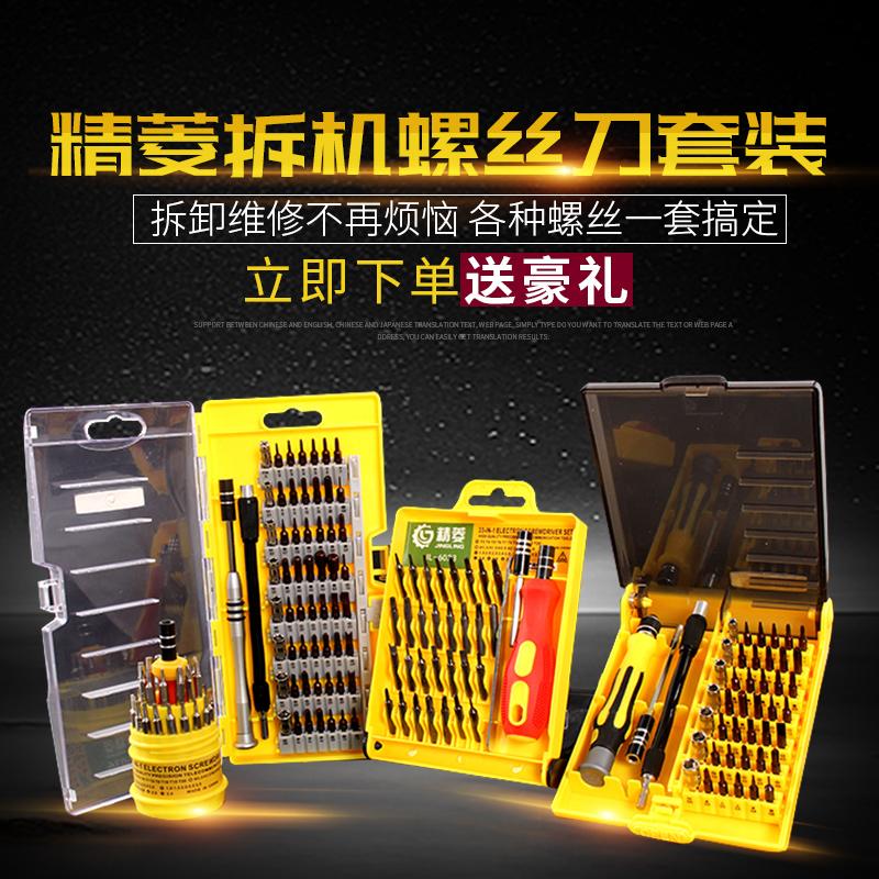 螺丝刀套装家用万能多功能十字超硬工业级笔记本手机维修拆机工具
