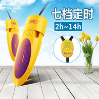 Yichen retractable drying shoes dry shoes sterilization and deodorization except odor grilled shoes children high temperature
