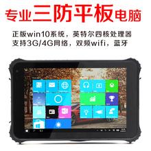 8寸/10寸4G网络正版windows/安卓军工三防平板电脑串口扫描头NFC