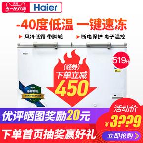 Haier/海尔 BC/BD-519HEK冷柜冰柜商用卧式家用单温冷藏冷冻节能