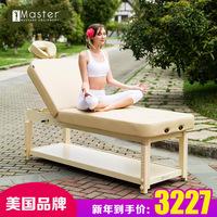 美国Master名腾固定掀背式实木按摩床推拿理疗美容院SPA床美容床