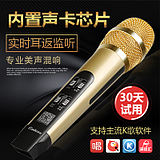 Song degree M200 National K song Mobile microphone Singing Sound card Microphone Apple Andrews oppo Dedicated artifact