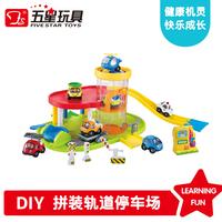 贝乐星立体拼插轨道停车场小汽车模型儿童仿真男孩工程车玩具组合