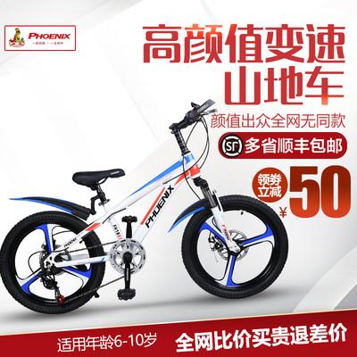 凤凰儿童自行车20寸6-7-8-9-10-11-12岁童车 男孩学生山地车单车