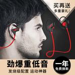 双耳无线蓝牙耳机运动跑步音乐重低音听歌超长挂耳式脑后式通用