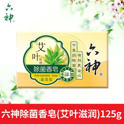 六神(艾叶滋润型)香皂125g官方旗舰店正品整箱批发一箱72块