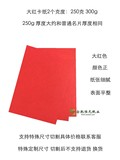 Big red cardboard 250gA5a6A4A3+A2A14K8 open greeting card manual painting 300g Chinese red thick red paper