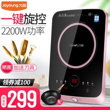 Joyoung/九陽 C22-LX83電磁爐大功率火鍋家用智能電池爐正品