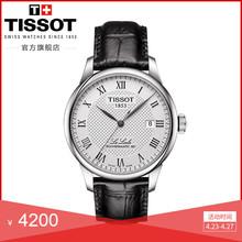 Tissot天梭官方正品力洛克经典商务自动机械皮带手表男表