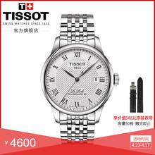3期免息 力洛克经典 Tissot天梭官方正品 自动机械钢带手表男表
