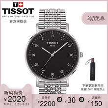 【3期免息】Tissot天梭官方正品魅时时尚潮流石英钢带手表男表