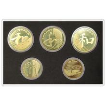 20092017和字书法纪念钱全套5枚和字钱一二三四五组.和字纪念钱