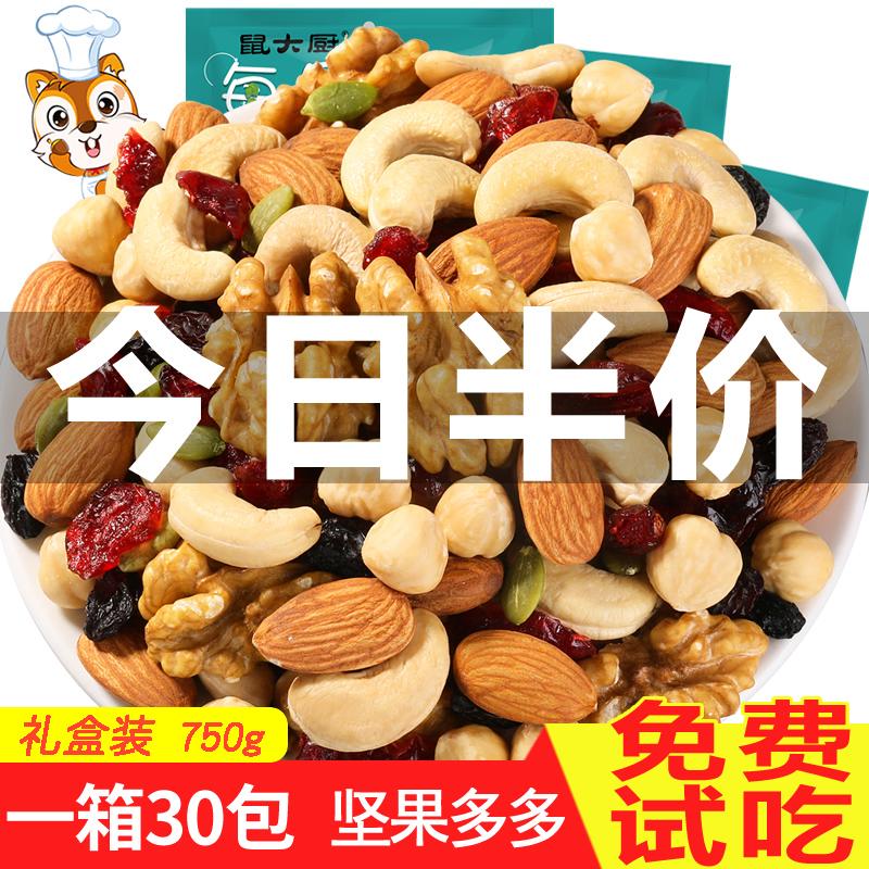 松鼠鼠大厨每日坚果大礼包孕妇混合干果装30包750g零食散装小包装