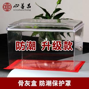 骨灰盒防潮保护罩殡葬随葬品防腐防水有机玻璃加强加厚材质A级货
