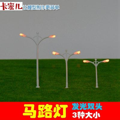 沙盘模型DIY配件迷你小灯/灯模型/DIY娃娃小屋 发光双头马路灯