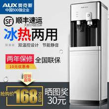 AUX奥克斯饮水机立式冷热办公室冰温热制冷热家用节能一键开水机